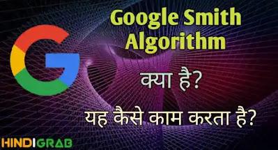 Google Smith Algorithm क्या है? और कैसे काम करता है