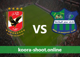 مشاهدة مباراة الأهلي ومصر المقاصة بتاريخ 11/07/2021 الدوري المصري