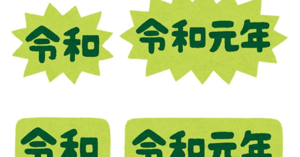 「令和」「令和元年」のイラスト文字