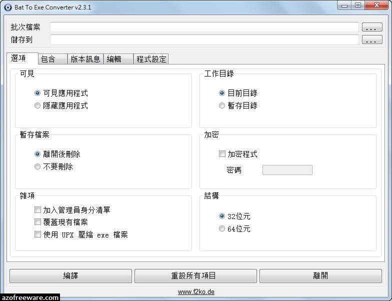 Bat To Exe Converter 3.0.9 多國語言免安裝 - 批量處理文件bat轉exe - 軟體吧