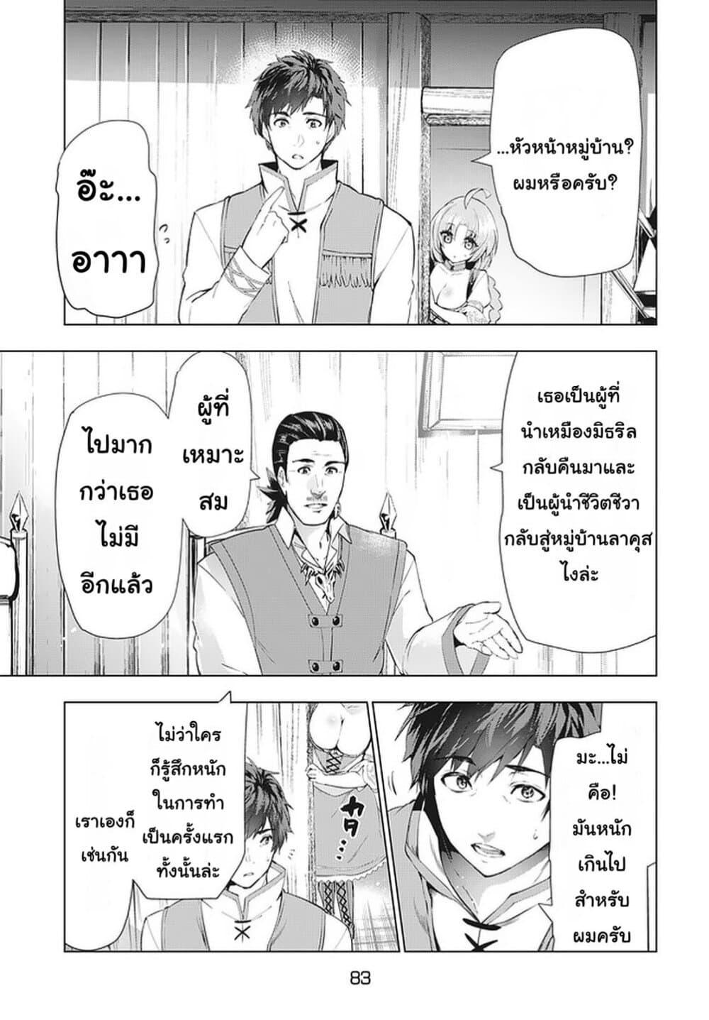 อ่านการ์ตูน Kaiko sareta Ankoku Heishi (30-dai) no Slow na Second ตอนที่ 13.1 หน้าที่ 9