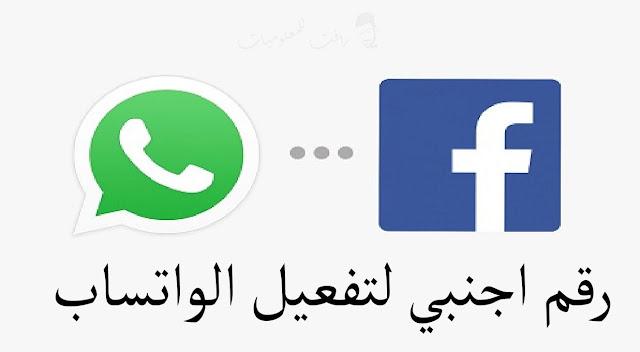تطبيق رهيب للحصول على رقم اجنبي مجاني لتفعيل الواتساب والفيسبوك
