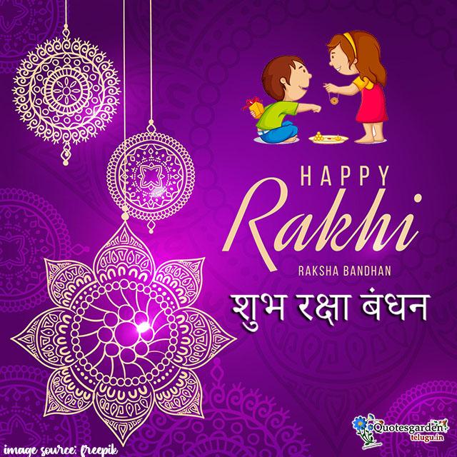 nice raksha bandhan shayari in hindi images quotes wallpapers wishes messages 2020