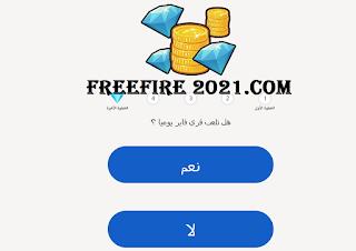 Free fire 2021.com Earn Diamonds free fire [Free]