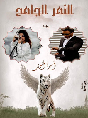 رواية النمر الجامح الحلقة الثانية 2 كاملة - اميرة انور