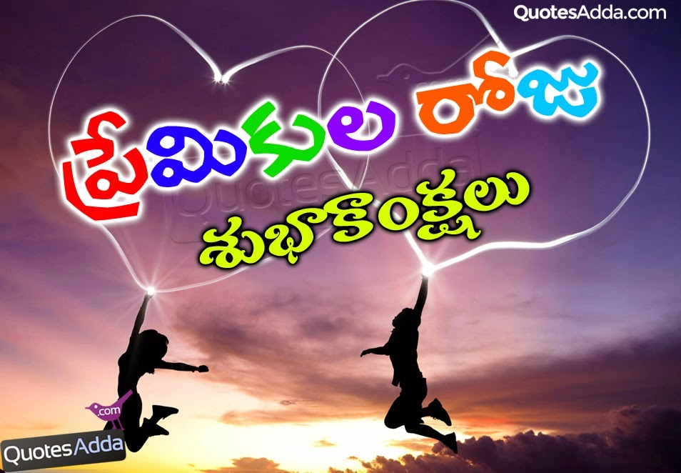 Happy Valentines Day Telugu Sms 2015 Wallpapers Quotes Wishes