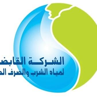 اعلان وظائف شركة مياه الشرب والصرف الصحي رقم 3 لسنة 2019 للدبلومات والمؤهلات فوق متوسطة