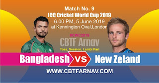 Nzl vs Ban 9th Match ICC CWC 2019 Prediction Who Win Today