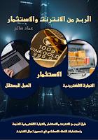 كتاب الربح من الانترنت والاستثمار