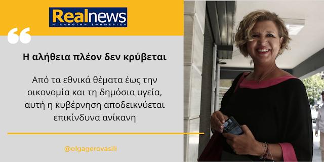 Όλγα Γεροβασίλη: Η αλήθεια πλέον δεν κρύβεται