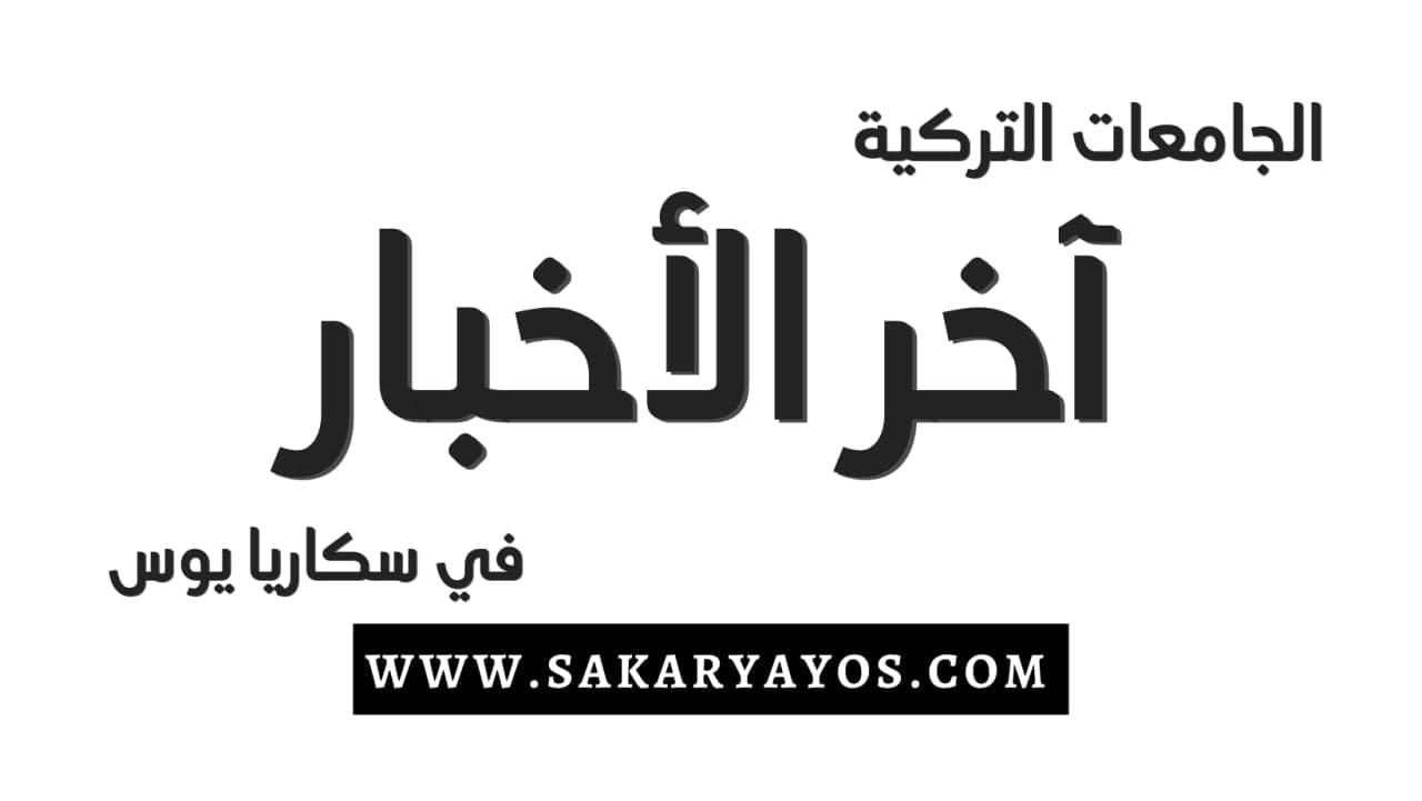 اخر الاخبار في الجامعات التركية تجدونها هنا في هذه الصفحة حيث يتم تحديثها بشكل يومي ، لكي يسهل على الطالب معرفة اخر المستجدات وما تم نشره في الموقع