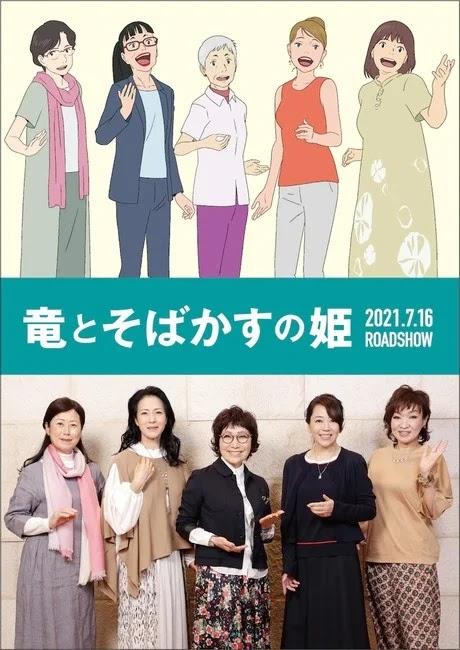 BELLE, la nueva película de Mamoru Hosoda, anuncia nuevas voces.
