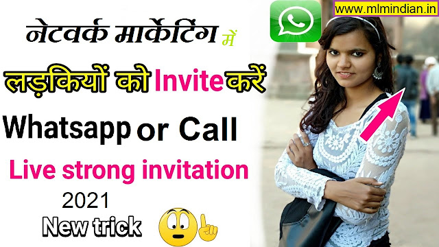 how to invite girls in mlm
