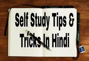 5 सबसे अच्छी सेल्फ स्टडी टिप्स | Self Study In Hindi