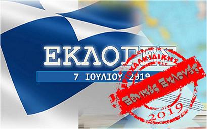 Αποτελέσματα εκλογών 2019: Ο Τσίπρας συνεχάρη τον Μητσοτάκη για την εκλογική νίκη