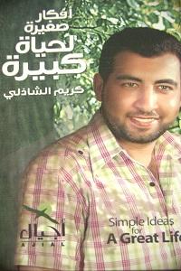 كتاب أفكار صغيرة لحياة كبيرة pdf - كريم الشاذلي
