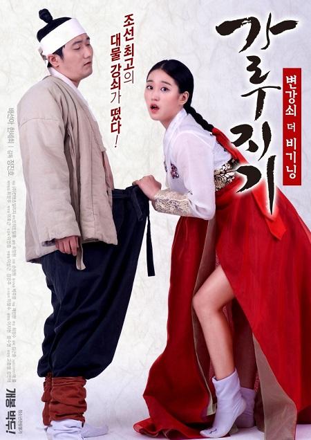 Garoojigi: Stud the Beginning  Full Korea Adult 18+ Movie Free