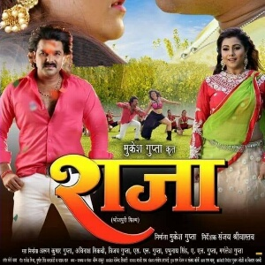 Jagah Milne Par Pas Diya Jayega (Pawan Singh) new bhojpuri mp3 download
