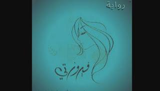 رواية فيروزتي كاملة بقلم الاء اشرف