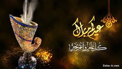 صور عيدكم مبارك ، كل عام وانتم بخير ، صور عيد سعيد ٢٠٢٠