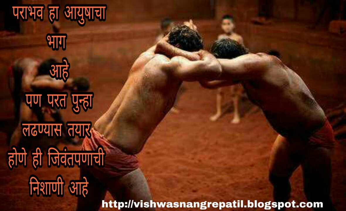 marathi good thoughts on life