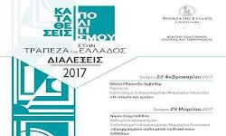 katatheseis-politismou-sthn-trapeza-ths-ellados