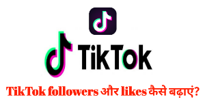 tiktok followers kaise badhaye, tik tok par followers kaise badhaye, tiktok, tiktok like kaise badhaye, tiktok followers and likes, tik tok pe like or followers kaise badhaye