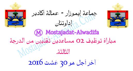 جماعة إيموزار - عمالة أكادير إداوتنان مباراة توظيف 02 مساعدين تقنيين من الدرجة الثالثة. آخر أجل هو 30 غشت 2016