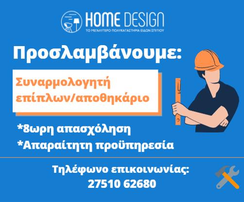 Το Home Design ζητάει συναρμολογητή επίπλων - αποθηκάριο