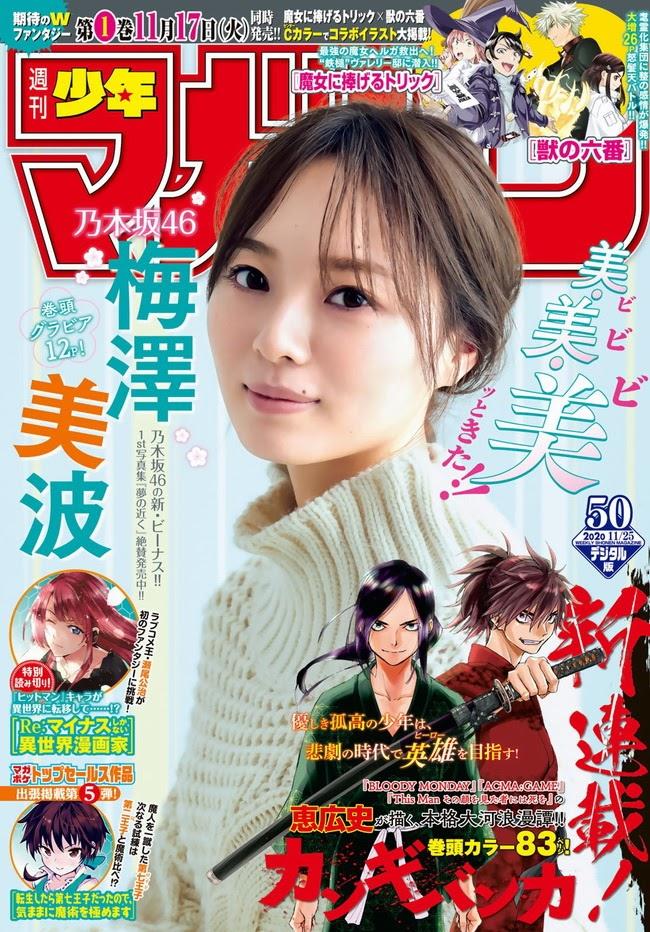 [Shonen Magazine] 2020 No.50 Minami Umezawa 梅澤美波