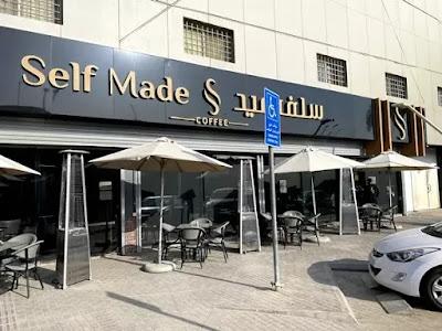 سيلف ميد كوفي - self made الرياض | المنيو واوقات العمل