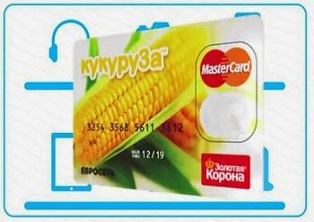 Условия кредитной карты кукуруза