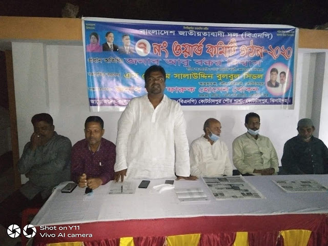 কোটচাঁদপুর পৌর সভার  ৭নং ওয়ার্ড  বি এন পি'র  কর্মীসভা অনুষ্ঠিত