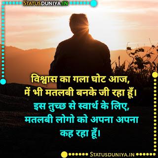 Matlabi Log Shayari Status Quotes In Hindi, विश्वास का गला घोट आज, में भी मतलबी बनके जी रहा हूँ। इस तुच्छ से स्वार्थ के लिए, मतलबी लोगो को अपना अपना कह रहा हूँ।