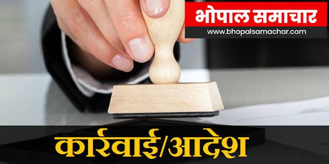 भोपाल में प्रतिबंध के बाद भी स्कूल खोलने पर तीन स्कूलों को नोटिस जारी | BHOPAL NEWS