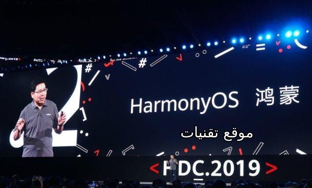 https://www.te9nyat.com/2019/08/harmony-os.html