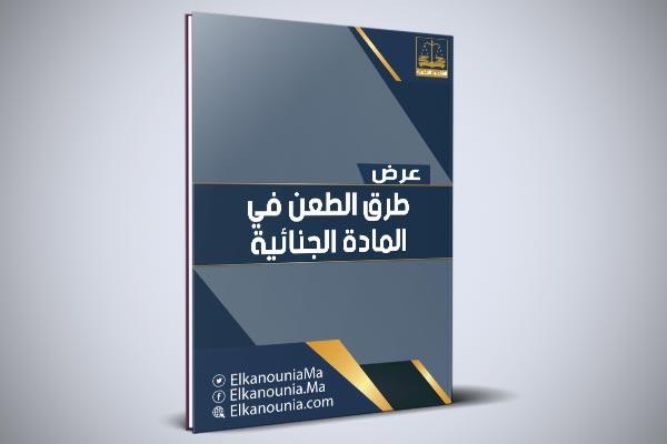 عرض بعنوان: طرق الطعن العادية وغير العادية وفق قانون المسطرة الجنائية المغربي PDF