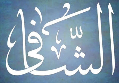 "اسم الله ""الشافي"" - mini book 2007"