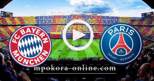 مشاهدة مباراة بايرن ميونخ وباريس سان جيرمان بث مباشر كورة اون لاين 13-04-2021 دوري أبطال أوروبا