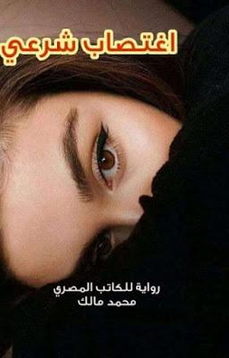 رواية اغتصاب شرعي كاملة  بقلم محمد مالك