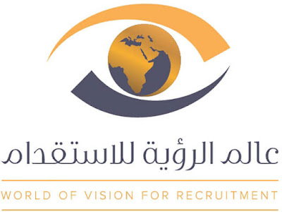 اسعار وعناوين مكتب عالم الرؤية للاستقدام