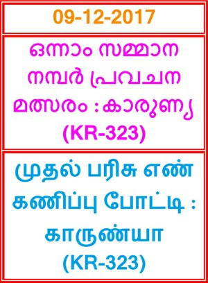 First Prize Guessing competition KARUNYA KR-323