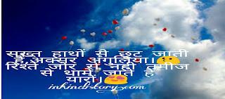 Valentine Day Shayari in hindi, happy valentine day