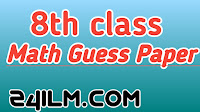 8 Class Math Guess paper 2020   PEC 8th Class Math Guess Paper 2020