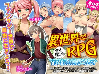 [H-GAME] RPG looking for yourself in a different world JP