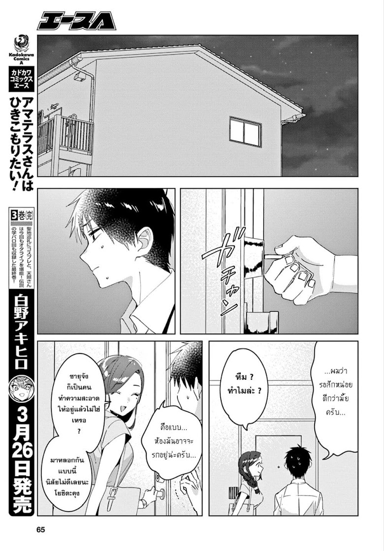Hige wo Soru. Soshite Joshikousei wo Hirou - หน้า 15