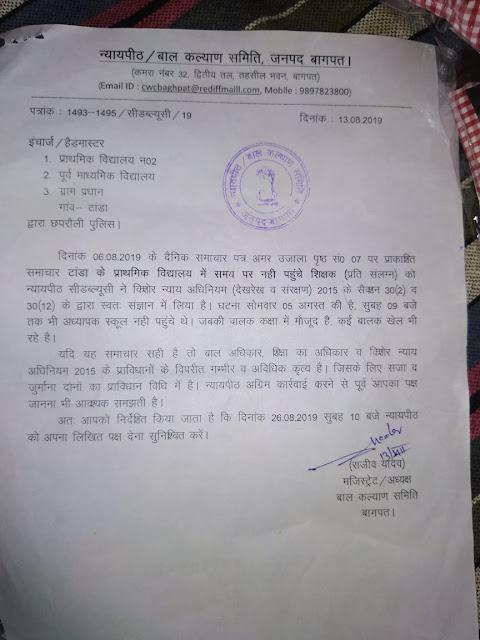 बागपत - स्कूल समय से पहुचने की खबर को न्यायपीठ/बाल कल्याण समिति ने लिया संज्ञान,गुरुजी के खिलाफ rte के अंतर्गत केस दर्ज, नोटिस जारी