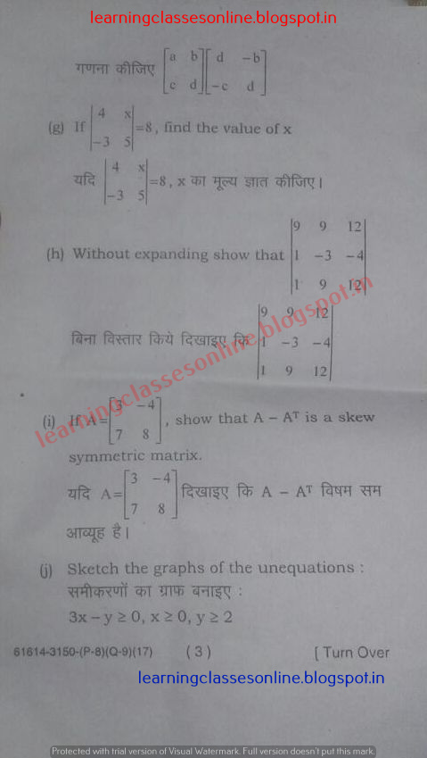 Mdu b.com question paper business mathematics