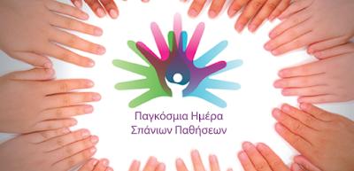 Λογότυπο Παγκόσμια Ημέρα Σπάνιων Παθήσεων