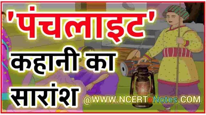 'पंचलाइट' कहानी का सारांश लिखिए    Panchlight Ki Kahani Ka Saransh Uddeshya Short Mein Class 12th